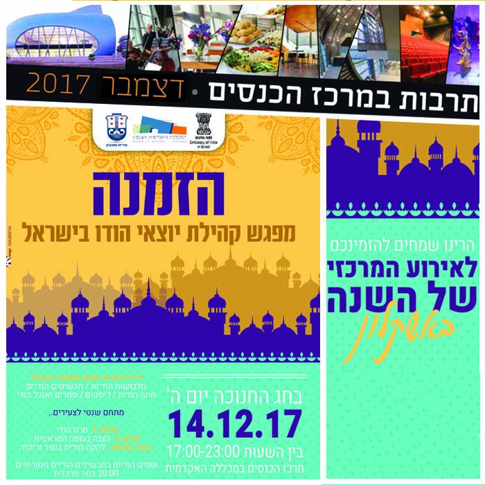 מפגש קהילת יוצאי הודו בישראל