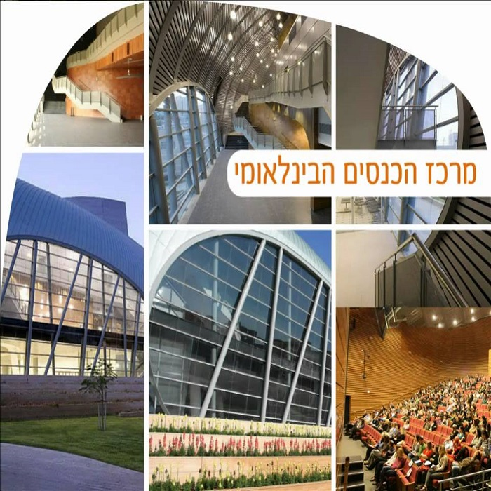 מרכז הכנסים