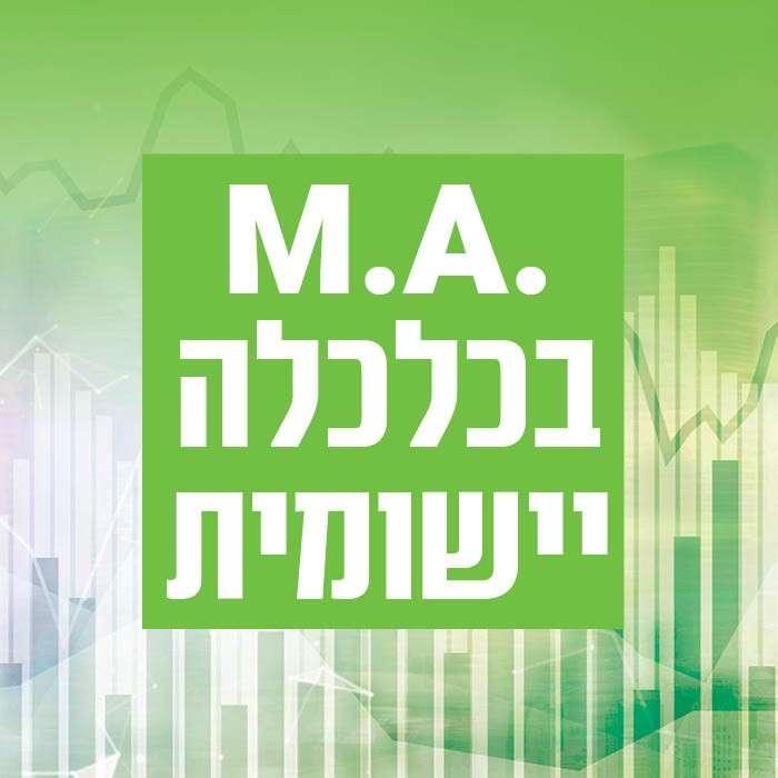 .M.A בכלכלה יישומית