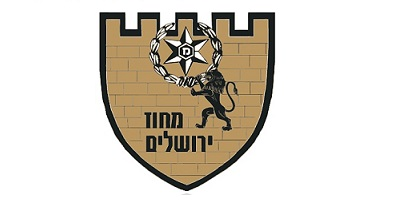 משטרה מחוז ירושלים