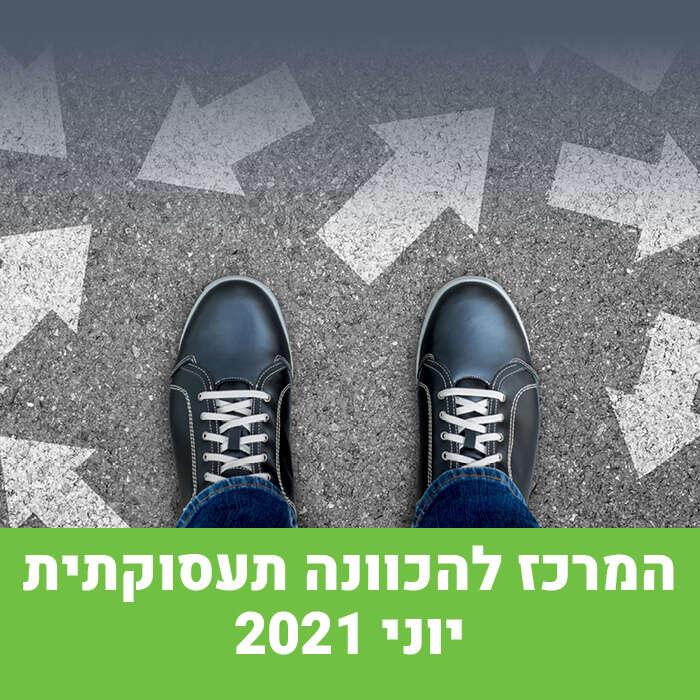 המרכז להכוונה תעסוקתית- יוני2021