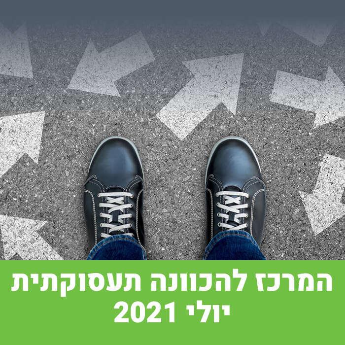 המרכז להכוונה תעסוקתית- יולי2021