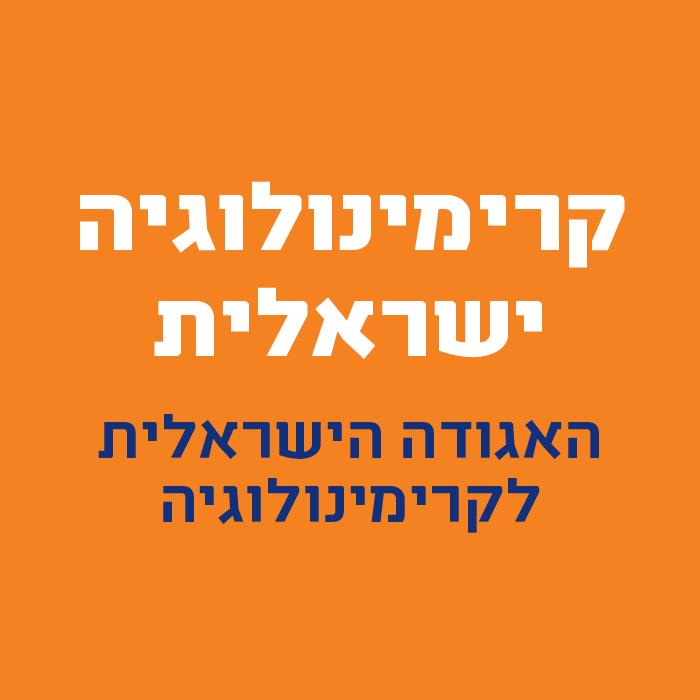 קרימינולוגיה ישראלית