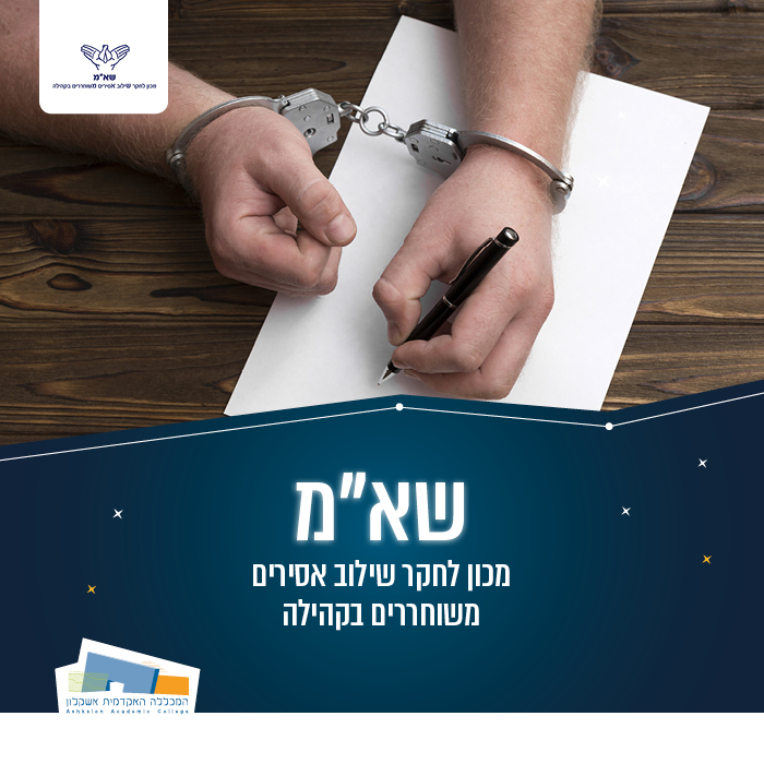 """מכון לחקר שילוב אסירים משוחררים בקהילה (שא""""מ)"""