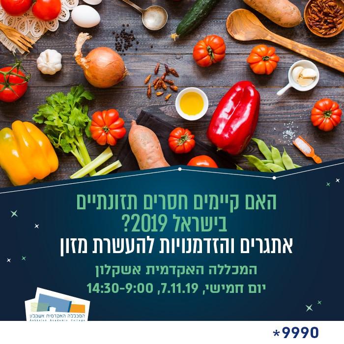 האם קיימים חסרים תזונתיים בישראל 2019