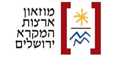מוזיאון ארצות המקראPPP
