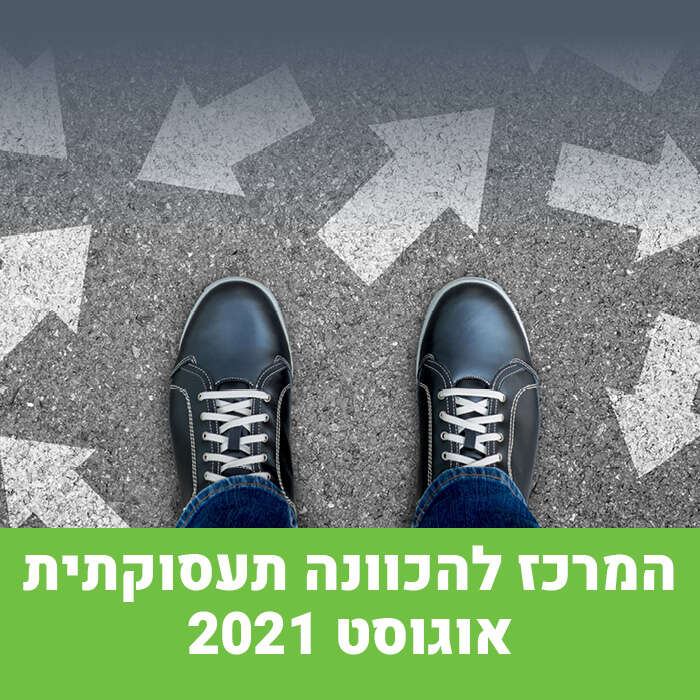 המרכז להכוונה תעסוקתית-אוגוסט 2021