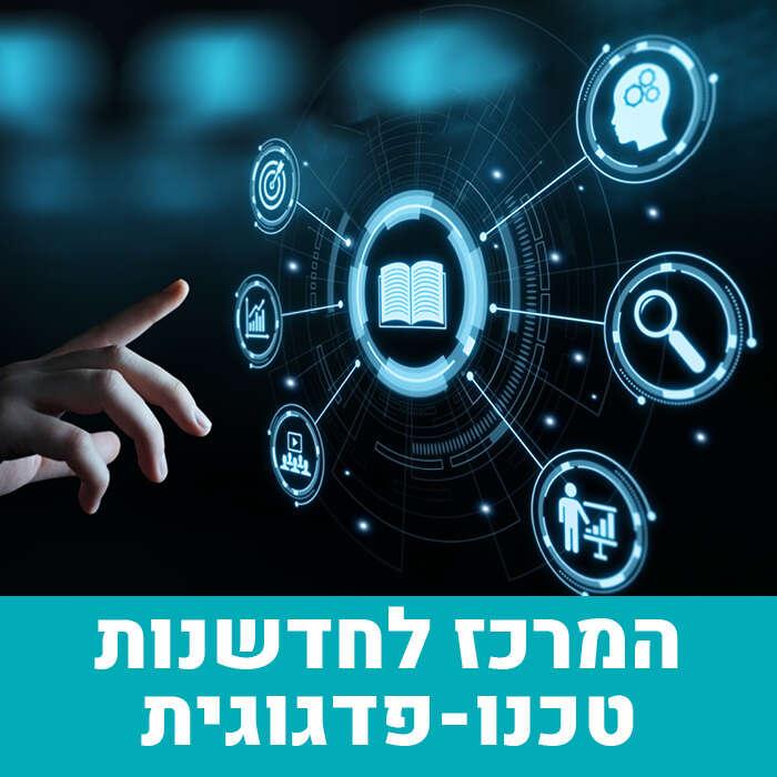 פתיחת המרכז לחדשנות טכנו-פדגוגית