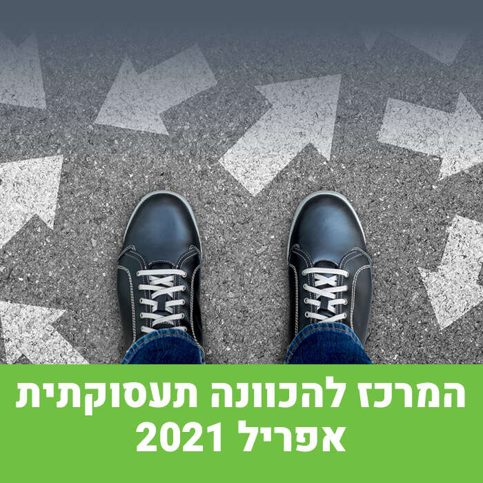 המרכז להכוונה תעסוקתית- אפריל 2021
