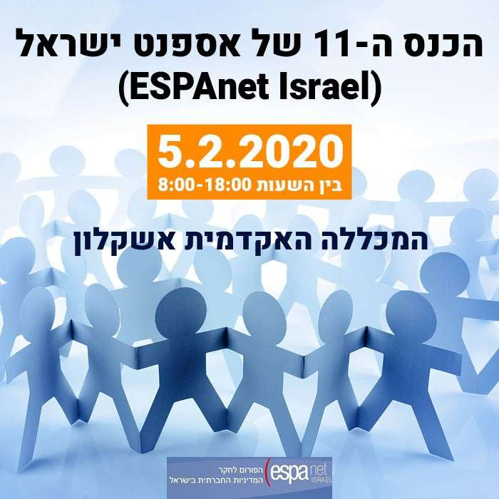 הכנס ה-11 של אספנט ישראל (ESPAnet-Israel)