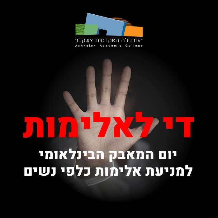 יום המאבק למניעת אלימות כלפי נשים 2020